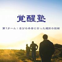 LPヘッド10 覚醒塾200*200.jpg